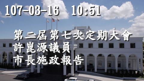 107-03-16 10:51 許崑源議員 市長施政報告_圖片