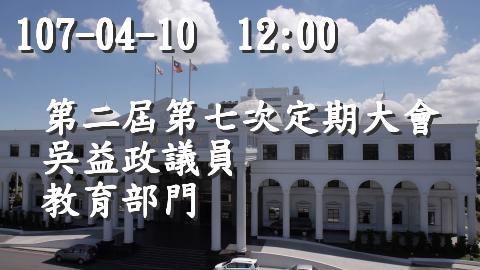 107-04-10 12:00 吳益政議員 教育部門_圖片