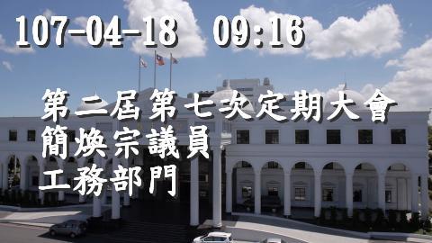 107-04-18 09:16 簡煥宗議員 工務部門_圖片
