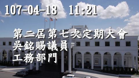 107-04-18 11:21 吳銘賜議員 工務部門_圖片