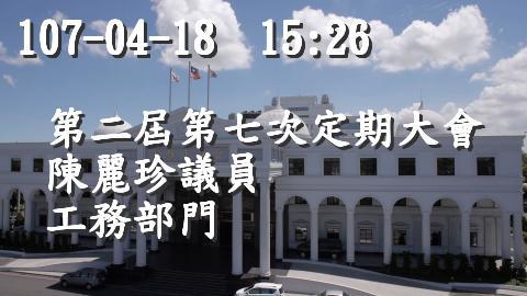 107-04-18 15:26 陳麗珍議員 工務部門_圖片