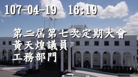 107-04-19 16:19 黃天煌議員 工務部門_圖片