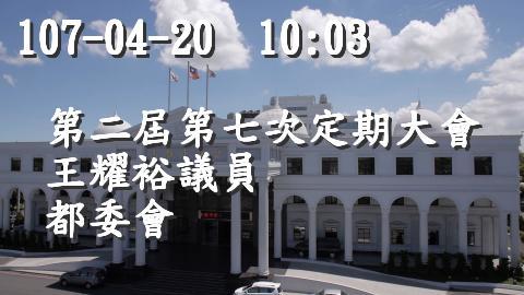 107-04-20 10:03 王耀裕議員 都委會_圖片