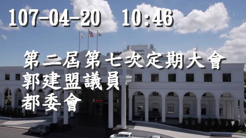 107-04-20 10:46 郭建盟議員 都委會_圖片
