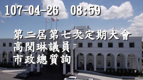 107-04-26 08:59 高閔琳議員 市政總質詢_圖片