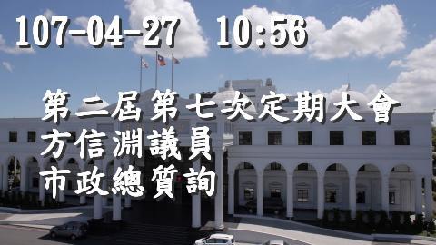 107-04-27 10:56 方信淵議員 市政總質詢_圖片