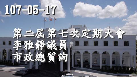 107-05-17 11:45 李雅靜議員 市政總質詢_圖片