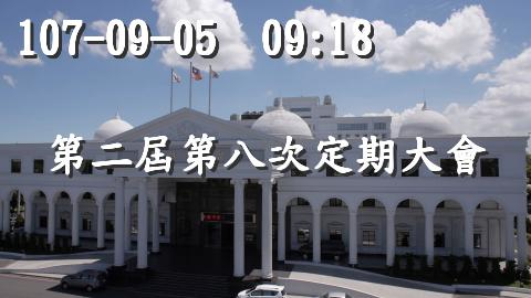 107-09-05 09:18 第2屆第8次定期大會 財經部門業務質詢_圖片