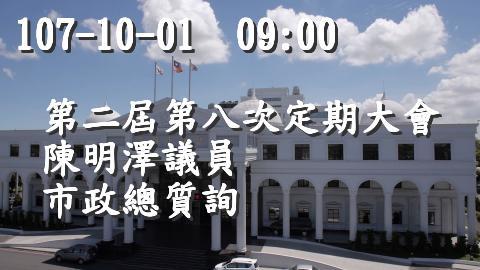 107-10-01 09:00 陳明澤議員 市政總質詢_圖片
