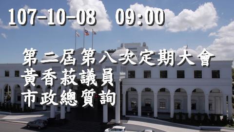 107-10-08 09:00 黃香菽議員 市政總質詢_圖片
