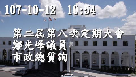107-10-12 10:54 鄭光峰議員 市政總質詢_圖片