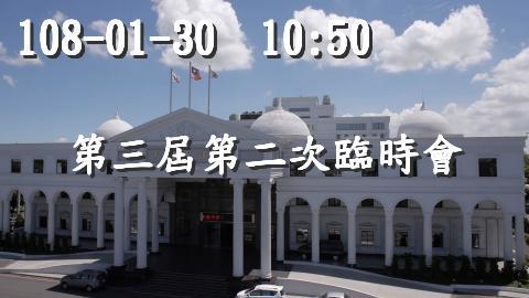 108-01-30 10:50 第3屆第2次臨時會 二、三讀會_圖片