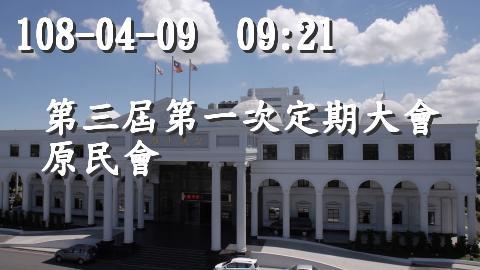 108-04-09 09:21 原民會 社政部門業務報告與質詢_圖片