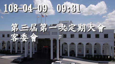 108-04-09 09:31 客委會 社政部門業務報告與質詢_圖片