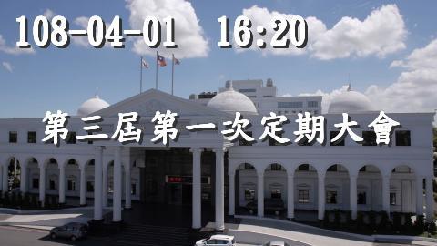 108-04-01 16:20 第3屆第1次定期大會 市長施政報告與質詢_圖片