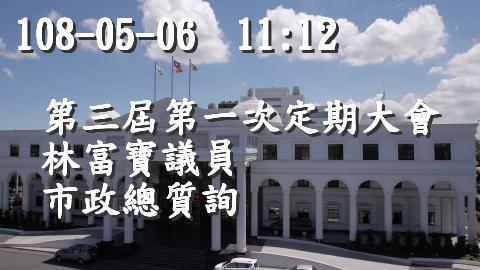 108-05-06 11:12 林富寶議員 市政總質詢_圖片