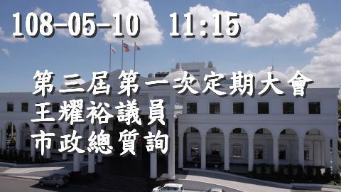 108-05-10 11:15 王耀裕議員 市政總質詢_圖片