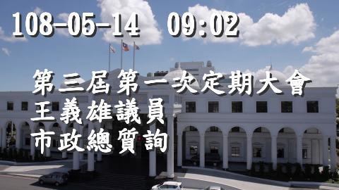 108-05-14 09:02 王義雄議員 市政總質詢_圖片