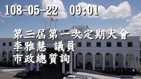108-05-22 09:01 李雅慧議員 市政總質詢_圖片