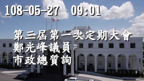 108-05-27 09:01 鄭光峰議員 市政總質詢_圖片