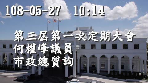 108-05-27 10:14 何權峰議員 市政總質詢_圖片