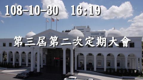 108-10-30 16:19 第3屆第2次定期大會 內政部門業務質詢_圖片