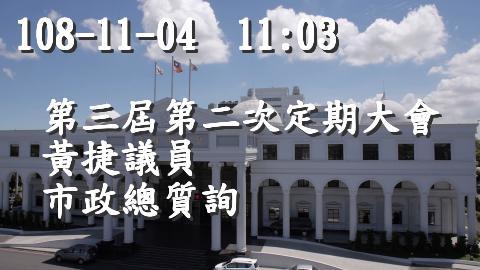 108-11-04 11:03 黃 捷議員 市政總質詢_圖片