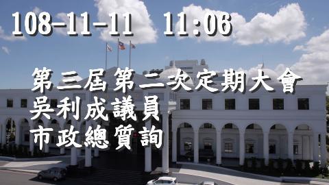 108-11-11 11:06 吳利成議員 市政總質詢_圖片