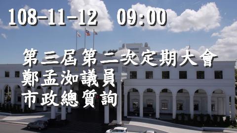 108-11-12 09:00 鄭孟洳議員 市政總質詢_圖片