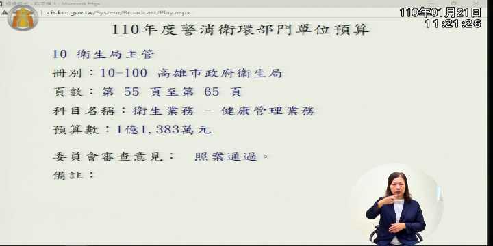 110-01-21 11:21:06  第三屆第七次臨時會 1.開幕。2.確認議事日程表。3.二、三讀會_圖片